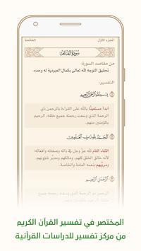 آية - تطبيق القرآن الكريم captura de pantalla 1