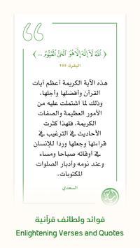 آية - تطبيق القرآن الكريم captura de pantalla 3