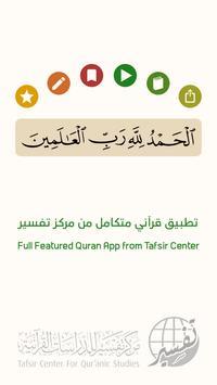 آية - تطبيق القرآن الكريم captura de pantalla 4