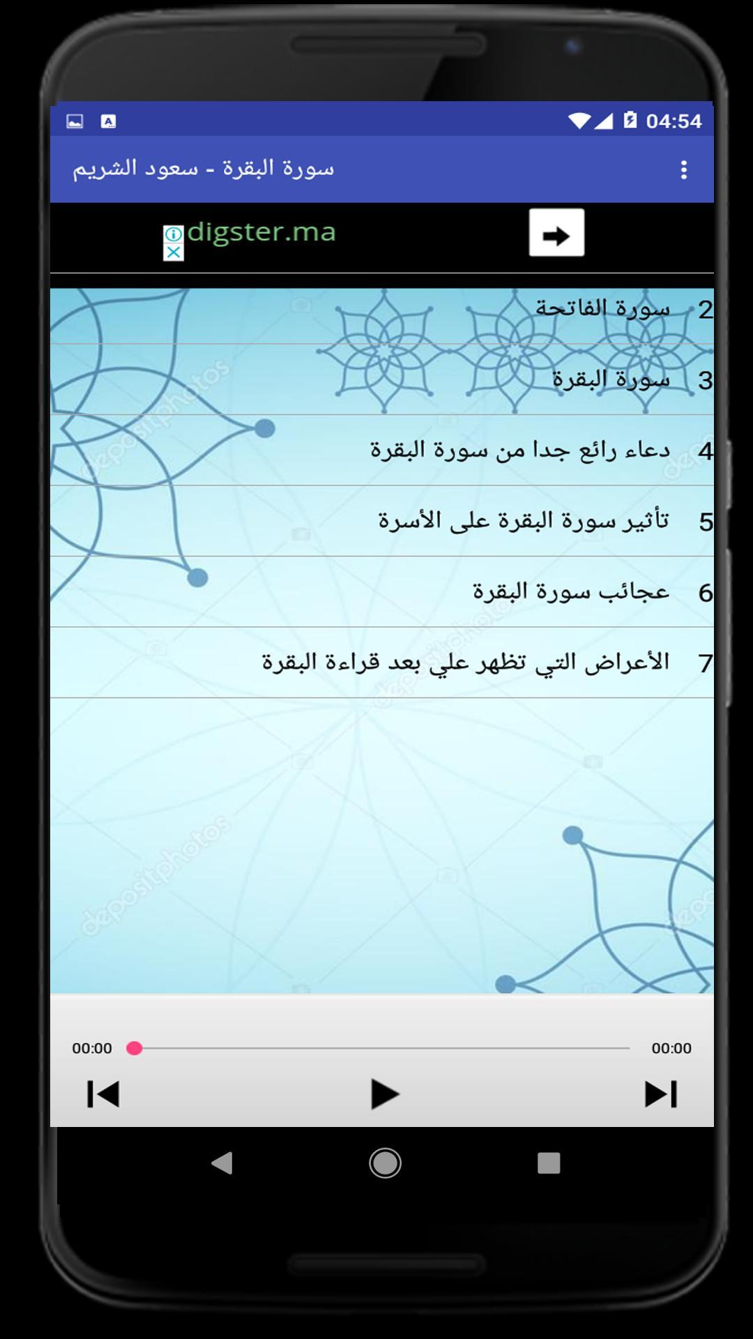 سورة البقرة سعود الشريم For Android Apk Download