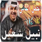 اغاني - نبيل شعيل Mp3 icon