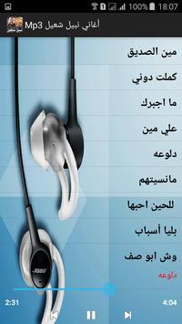 اغاني - نبيل شعيل Mp3 screenshot 3