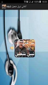 اغاني - نبيل شعيل Mp3 poster