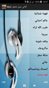 اغاني - نبيل شعيل Mp3 screenshot 1