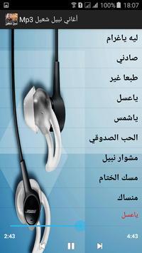 اغاني - نبيل شعيل Mp3 screenshot 2