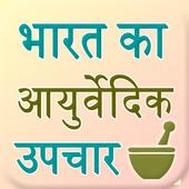 Bharat Ke Ayurvedic Upchar icon