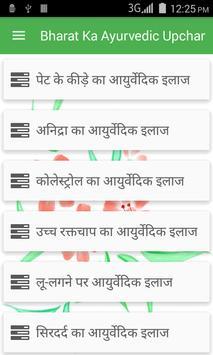 Bharat Ke Ayurvedic Upchar poster