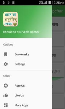 Bharat Ke Ayurvedic Upchar screenshot 1