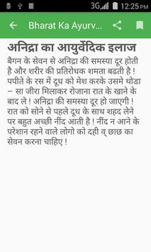 Bharat Ke Ayurvedic Upchar screenshot 2