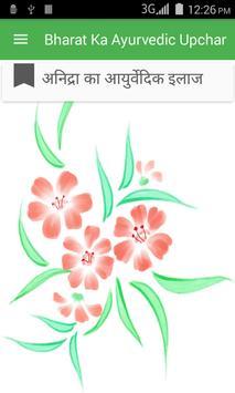 Bharat Ke Ayurvedic Upchar screenshot 4