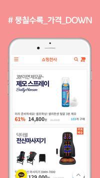 최저가 쇼핑몰 screenshot 3