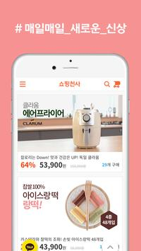 최저가 쇼핑몰 screenshot 2