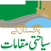 Pakistan Tourism Places icon