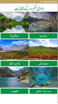 Pakistan Tourism Places screenshot 9