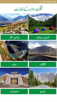 Pakistan Tourism Places screenshot 10