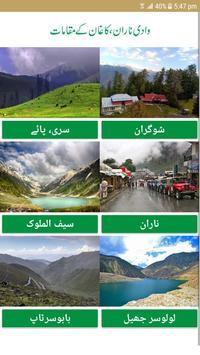 Pakistan Tourism Places screenshot 11