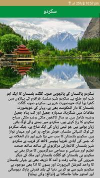 Pakistan Tourism Places screenshot 2