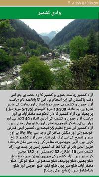 Pakistan Tourism Places screenshot 4