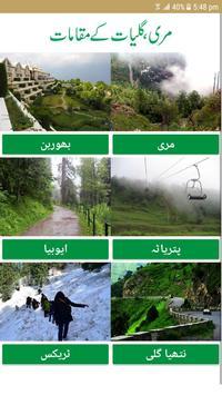 Pakistan Tourism Places screenshot 5
