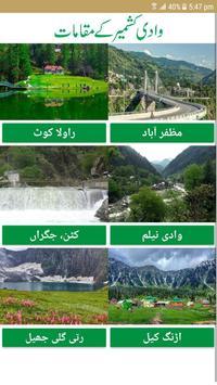 Pakistan Tourism Places screenshot 6