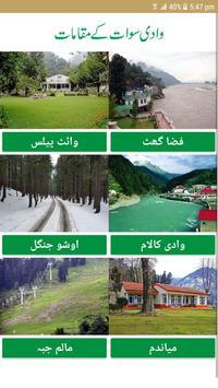 Pakistan Tourism Places screenshot 7