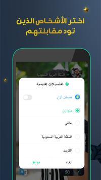 Azar تصوير الشاشة 2