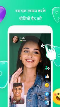 अजार-वीडियो चैट और कॉल मैसेंजर स्क्रीनशॉट 1