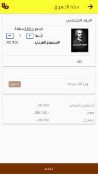 Azbakeyeh Store - متجر الازبكية screenshot 2