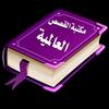 ikon مكتبة القصص العالمية