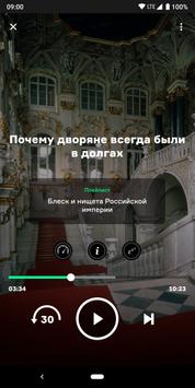 Radio Arzamas screenshot 1