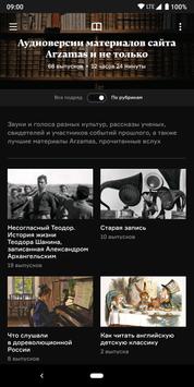 Radio Arzamas screenshot 4