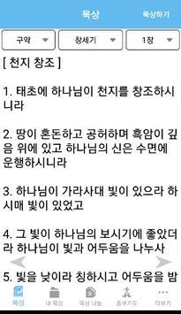 Holy day - 성경 묵상(Q.T) 나눔 어플 screenshot 1
