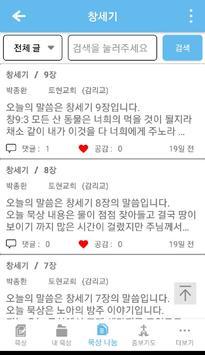 Holy day - 성경 묵상(Q.T) 나눔 어플 screenshot 2