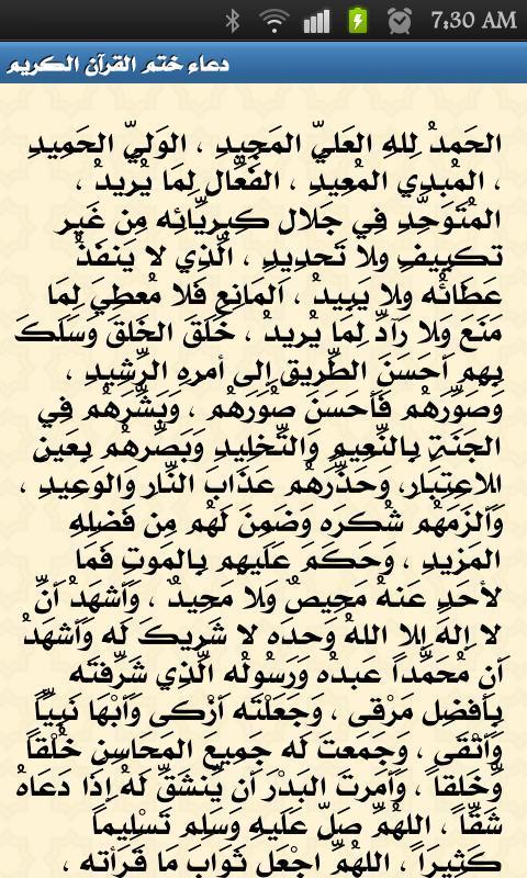 دعاء ختم القرآن الكريم For Android Apk Download