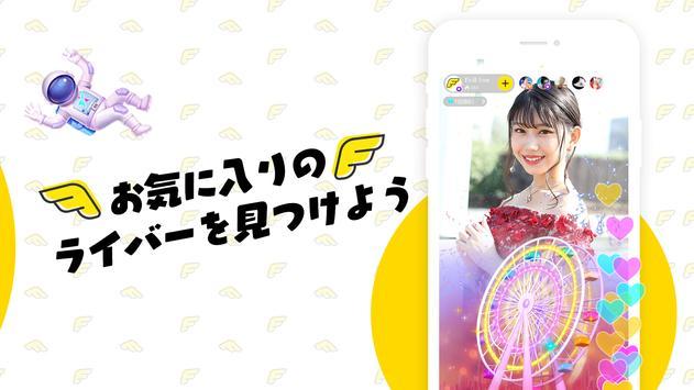 Frill Live スクリーンショット 1