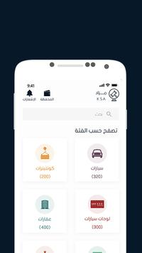 مزاد KSA screenshot 1