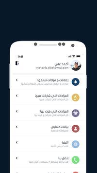 مزاد KSA screenshot 2