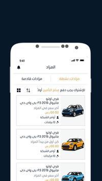 مزاد KSA screenshot 3
