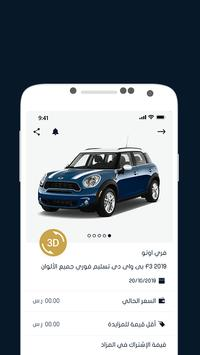 مزاد KSA screenshot 4
