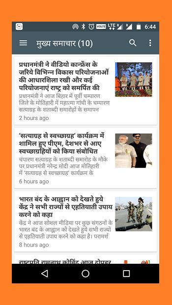 आज की ताजा खबर मुख्य समाचार