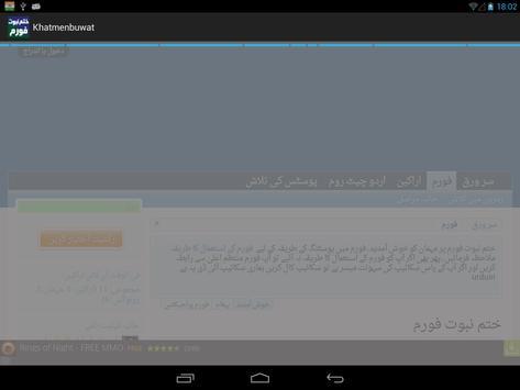 Khatmenbuwat screenshot 4