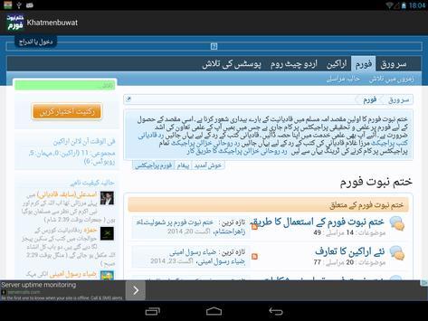 Khatmenbuwat screenshot 3