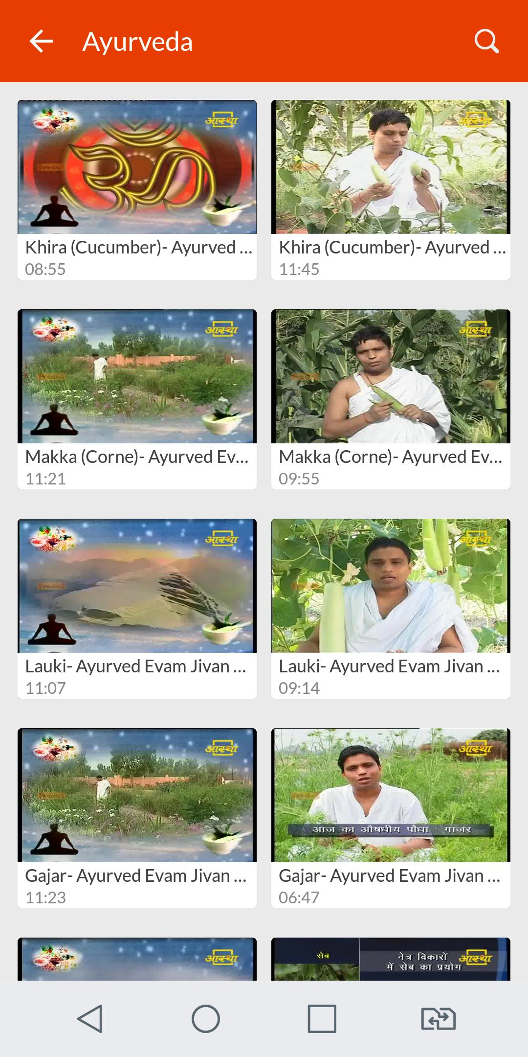 Aastha for Android - APK Download