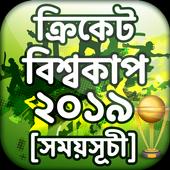 ২০১৯ বিশ্বকাপ ক্রিকেট সময়সূচী ~ Cricket Fixture icon