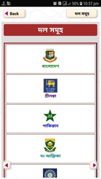 ২০১৯ বিশ্বকাপ ক্রিকেট সময়সূচী ~ Cricket Fixture screenshot 7