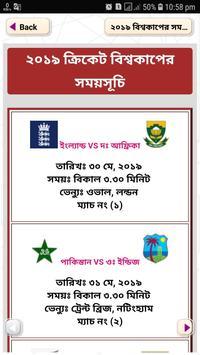 ২০১৯ বিশ্বকাপ ক্রিকেট সময়সূচী ~ Cricket Fixture screenshot 8