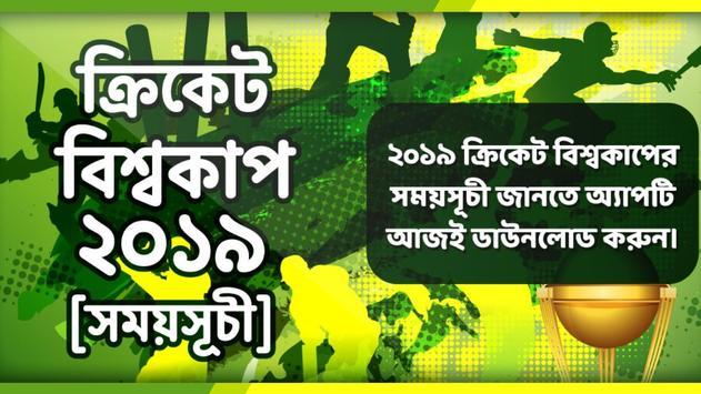 ২০১৯ বিশ্বকাপ ক্রিকেট সময়সূচী ~ Cricket Fixture poster