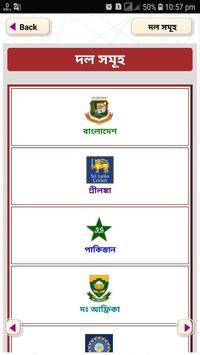২০১৯ বিশ্বকাপ ক্রিকেট সময়সূচী ~ Cricket Fixture screenshot 12