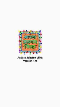Aapale Jalagon - आपल्या जिल्ह्याची माहिती poster