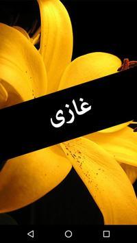 Ghazi by Abu Shuja Abu Waqar - Offline Urdu Novel poster